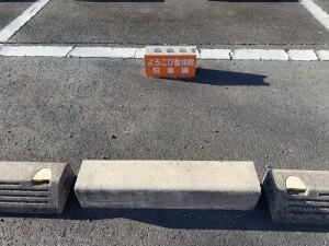 第二駐車場の駐車場マーク