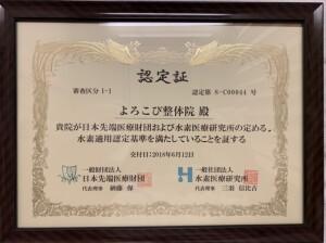 日本先端医療財団+水素医療研究所提携認定院