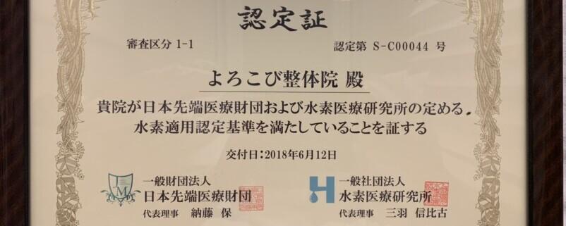 日本先端医療財団認定証